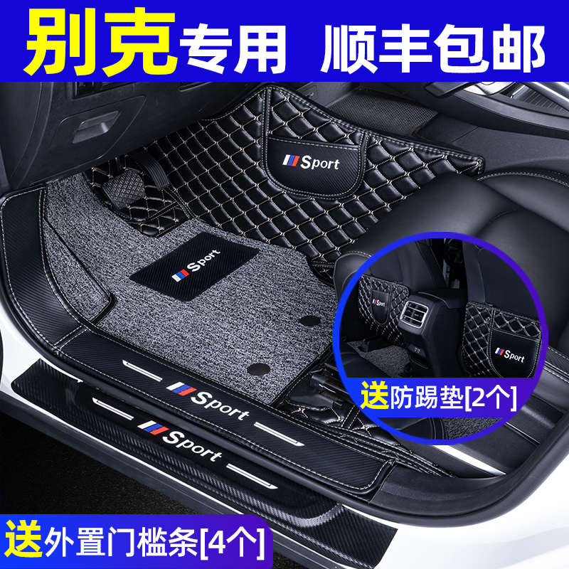 Specially designed for 20 21 new Buick Ankowi Regency Lang Lang Kai Yue foot pads all surrounded by cars
