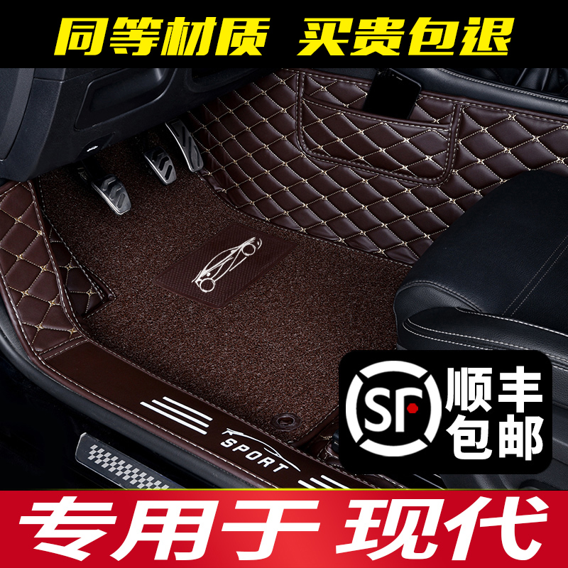 Specially designed for Beijing Hyundai ix35 Lang move the famous figure Yueyue ix25 Tosun all surrounded by car foot pads