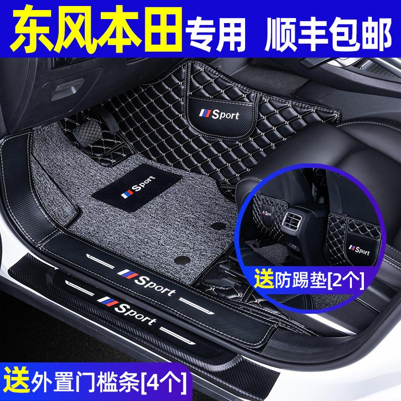 Fully enclosed car foot pad dedicated to 20 21 Dongfeng Honda crv ten-generation Civic urv English poetry xrv