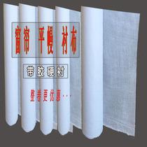 Curtain flat mantle curtain head hard lining with adhesive bonding lining resin lining bonding lining waist lining curtain making accessories
