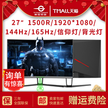 Titan 27 inch 165Hz surface eat chicken gaming monitor 144HZ computer game screen projection lamp