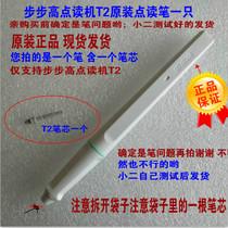 Original Backgammon t2 point reading machine T2 point reading pen t2 rechargeable pen T2 wireless pen training pen spot hair
