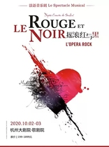 2020 classic French musical Rock Red and Black - Hangzhou Station Limited Time Discount Optional Sit-in