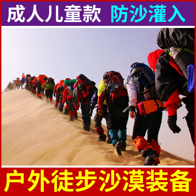 Snow cover outdoor mountaineering waterproof breathable snow shoe cover men and women children sand leggings foot desert foot equipment