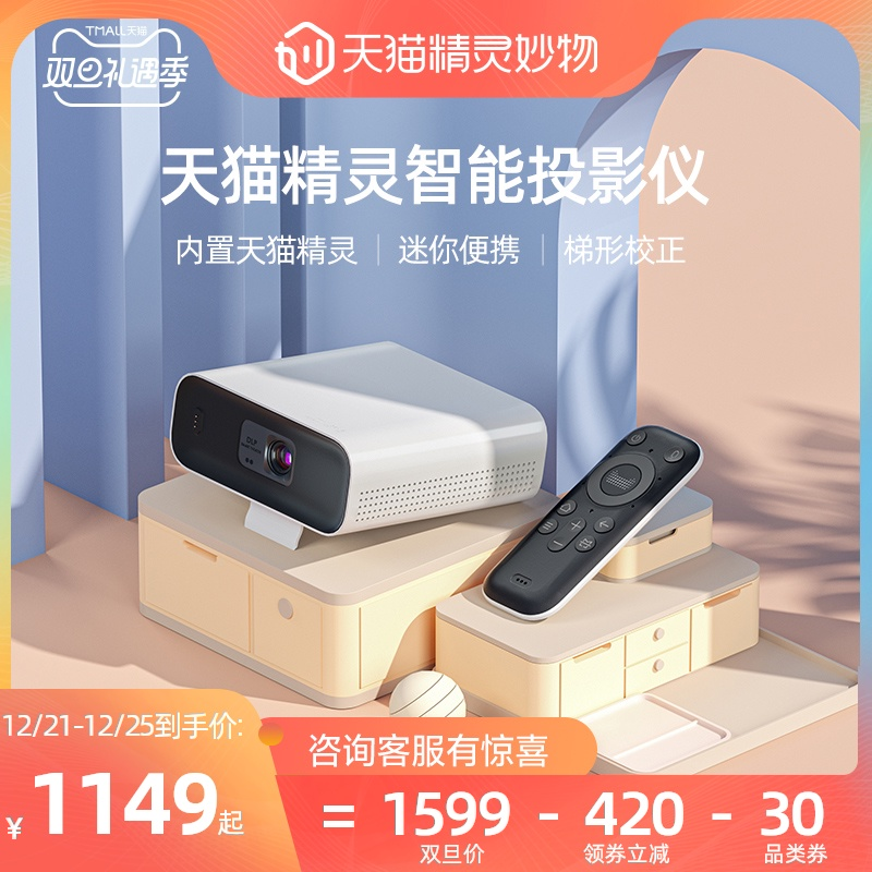Tmall Elf Projector Home Smart Small White Box Phone Projection HD Bedroom Home Theater Mini Portable Projector Office Projection Small Projector