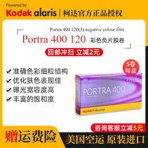 Kodak Kodak Filin 120 color negative turret PORTRA 400 professional color film 5 roll combination in July 2021