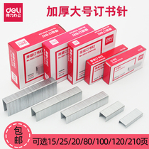 Deli staples 0012 universal No 12 staples Office plus heavy type 23 13 staples Financial binding Large small stainless steel staples 50 120 thick layer 0013 staples
