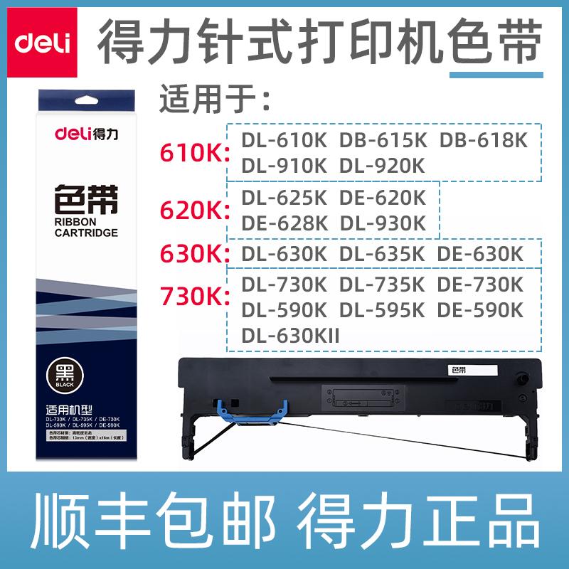 Shunfeng 620K 610K 630K ribbon rack DE-620K printing machine DL-625K needle invoice machine ribbon graph core 605K ink belt