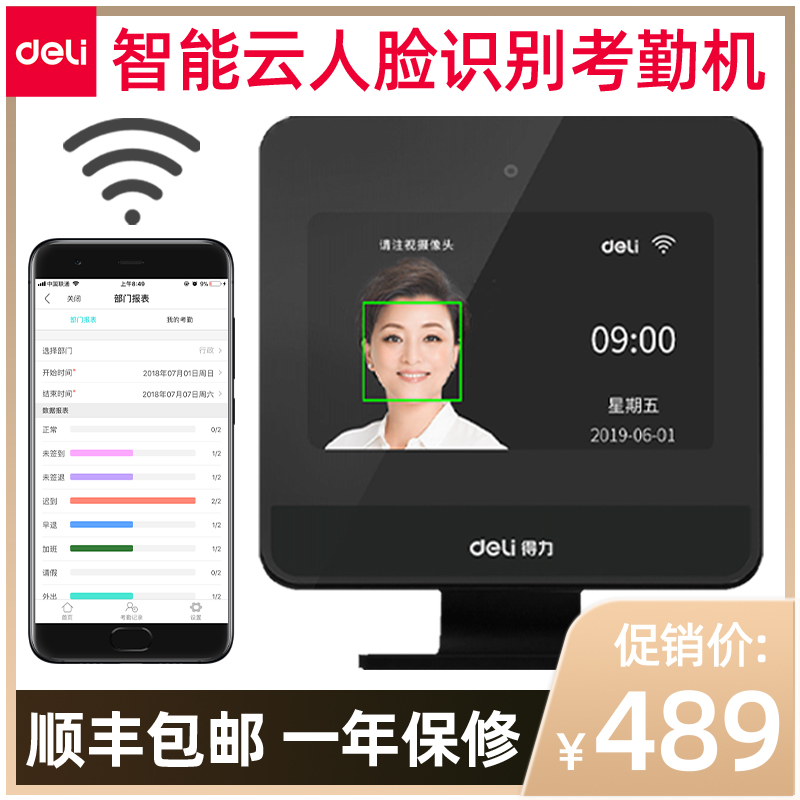 Face time machine) powerful D5 attendance machine face recognition puncher smart cloud wireless WIFI network multi-store management mobile phone APP to view facial recognition to work sweep face brush face D6