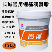 Great Wall grease Shangbo General lithium grease No 00123 # bearing machinery high temperature resistant vehicle excavator bucket