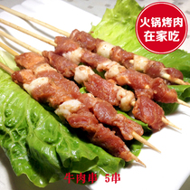 Beef string Frozen Barbecue ingredients semi-finished meat serial barbecue material home Barbecue pure Beef 5 Series