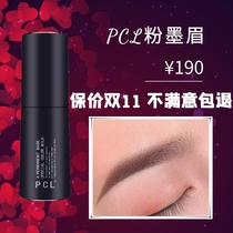 PCL semi-permanent embroidered eyebrow material powder ink mist eyebrow pure plant easy to color the beauty line脣 of color milk