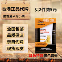 Hong Kong genuine Tiger neck shoulder cream neck shoulder Shu Red Super strong formula Tiger brand shoulder neck cream relief 50G
