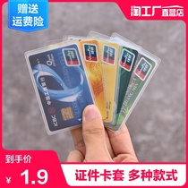 Card set document set bank card set matte anti-magnetic waterproof transparent 2 card bit bus PVC ID card protection case
