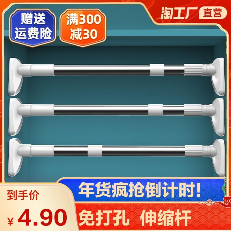 Wardrobe wardrobe clothes rail hole-free drying cross桿 stainless steel cabinet 桿 clothes 桿 support frame