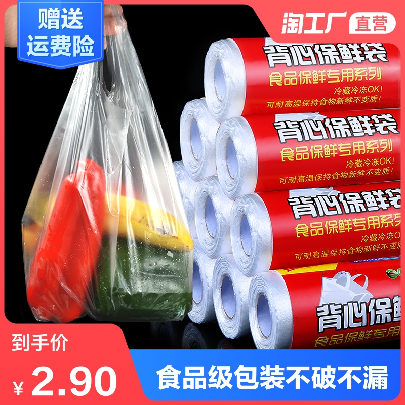 Food packaging even roll vest-type household economy pack pe fresh bag thickened commercial vacuum seal for easy hand-held