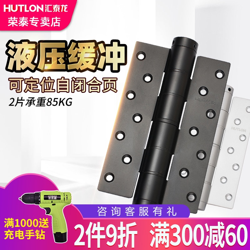 Huitailong TV wall invisible door hinge hydraulic buffer spring hinge automatically close the door to locate 6 inches a piece of price