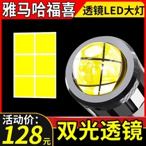 Yamaha Husi 125 Fuxi 100 motorcycle LED lens headlamp retrofitted with high light and near light integrated bulb AS