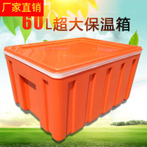 Room plastic incubator refrigerator commercial heating car outdoor large take-away food preservation box 60L L