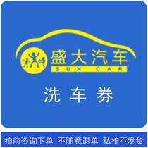 Car wash Service Car wash voucher electronic voucher limit (Chongqing) Private car