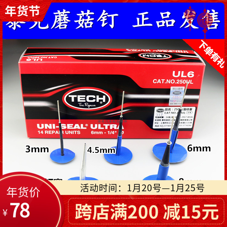 Tekker re-tire mushroom nail vacuum tire negative steel needle overall plug inner tire patch car tire glue