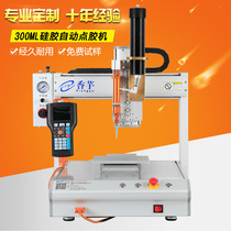 Silicone yellow glue Sealant automatic dispensing machine glue machine coating machine oiled machine factory custom platform