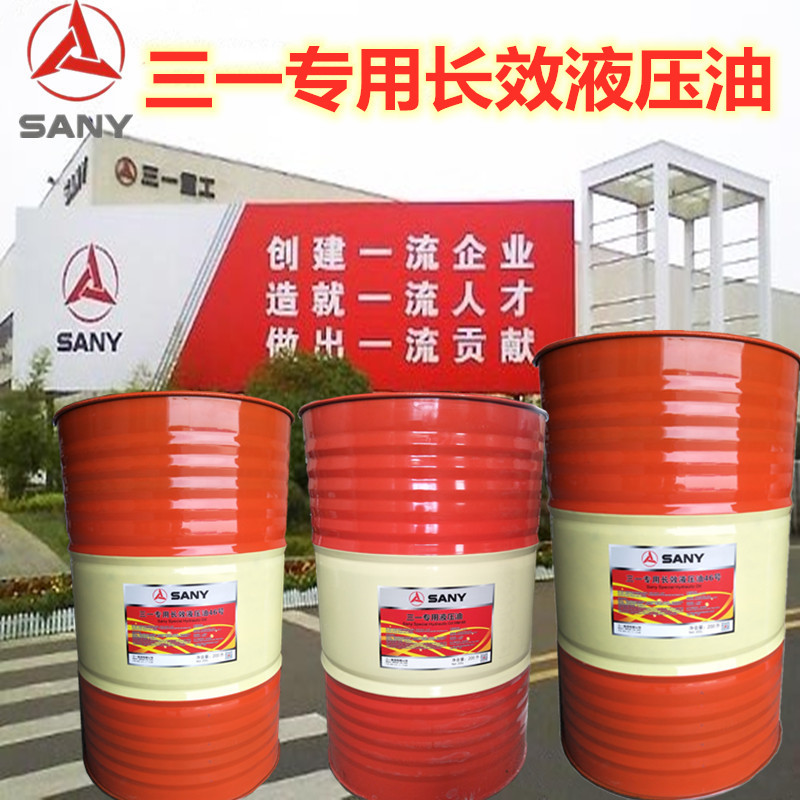 Sany Heavy Industry long-term No 46 No 68 high pressure anti-wear hydraulic oil Sany Machinery special oil 170KG 200L