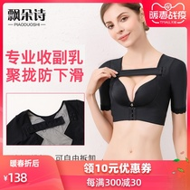 Eliminate the vice Milk Body plastic clothing to take the deputy milk artifact to the deputy breast adjustment breast outward expansion of the correction of chest sagging on the care of the chest