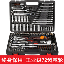 46 121-piece sleeve combination ratchet wrench set sleeve set auto repair auto insurance with the car five-gold toolbox protection