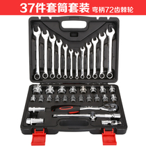 37-piece sleeve set two-use wrench hexagonal sleeve combination set fast ratchet wrench gold toolbox