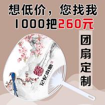 Advertising fan custom large fan logo admissions publicity plastic cartoon small fan custom 1000 seven folding fans