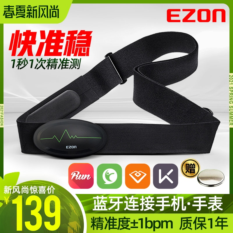 EZON should have a quasi-heart rate with a chest strap heartbeat with an intelligent Bluetooth outdoor running bike walking heart rate monitor