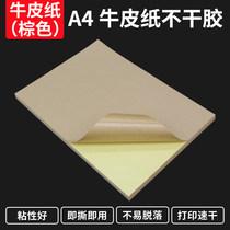 A4 cowhide Self-adhesive laser inkjet Printing self-adhesive paper sticker box label 50