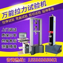 Electronic universal tensile testing machine Digital display film plastic rubber metal pressure tensile compression test instrument