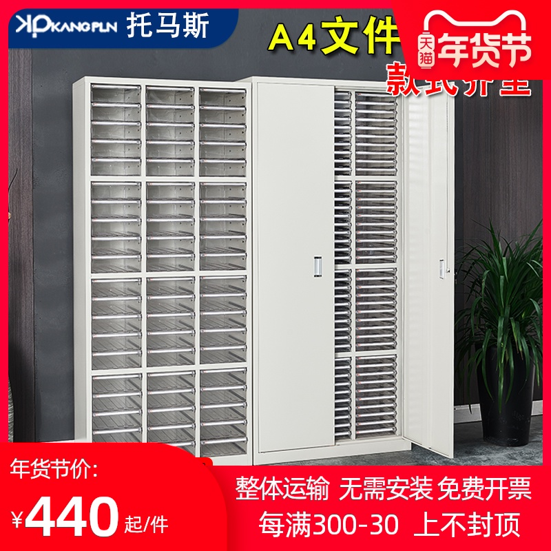 A4 file cabinet drawer-type drawings storage cabinet financial contract storage cabinet office information cabinet filing cabinet