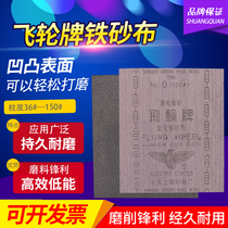 Fly wheel brand iron sand cloth alumina gauze 36 s-240 s 230 x 280 electrostic sand paper iron sandpaper