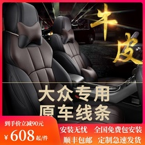 Volkswagen Long Yipuls seat cover Polar payPalsat speed probe car seat cushion all-inclusive leather special seat cover