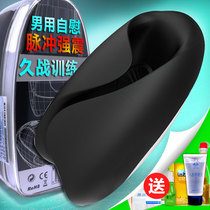 Rends Pulse airplane Cup man with long battle training from Sang portable stealth electric yin warp exercise device