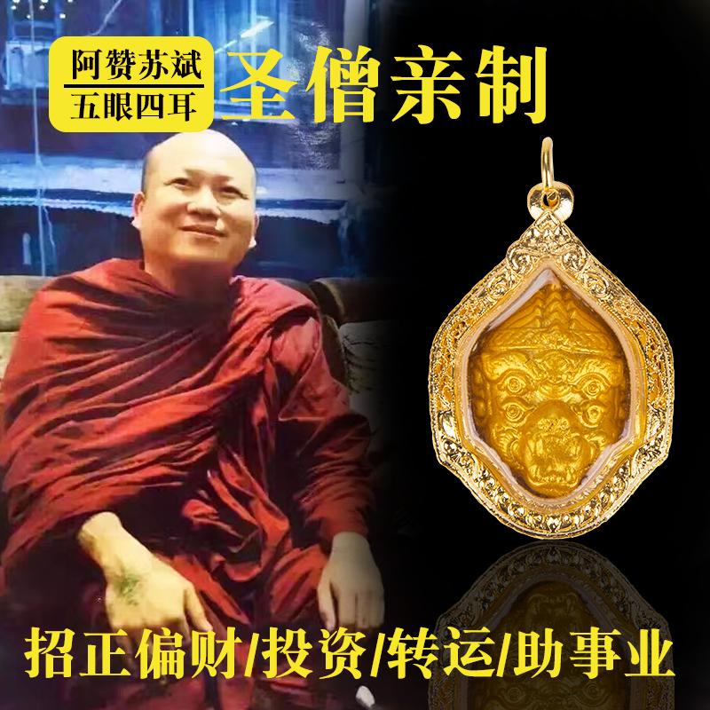 Thai Bouddha carte pour recruter de l'argent cinq yeux quatre oreilles Azansubin ouvrir la lumière véritable transbordement pour aider au mariage de la bonne carte