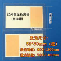 1064NM Infrared Laser Detector plate dimming sheet display detection card optical conversion chip frequency plate 800-1600