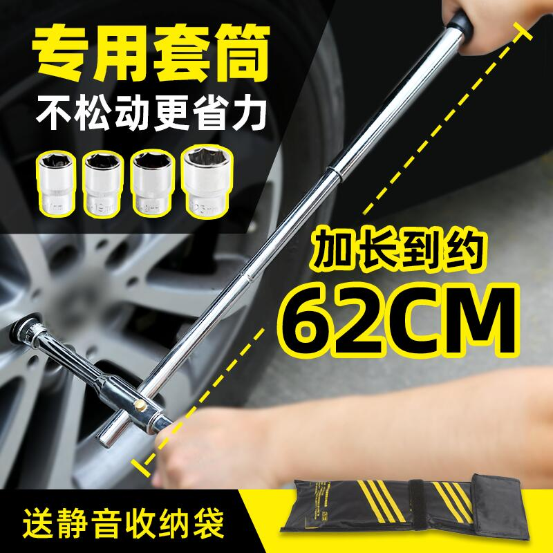 Car tire wrench car with a cross wrench effort to remove the tire replacement tool under the spare tire screw sleeve