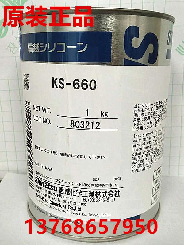 Shin Etsu KS-660 KS-650N conductive synthetic oil anti-static thermally conductive silicone lipids