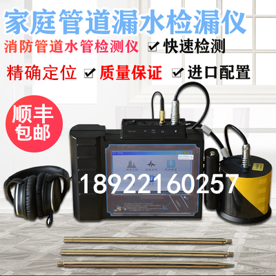 High-precision geohealth leakage detector Fire water pipe dressing room side leak detector groundwater pipe detector