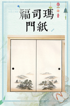 Mizuho and room tatami Fusma paper painting Chinese Japanese solid wood wardrobe door drawing paper painting 20 episodes