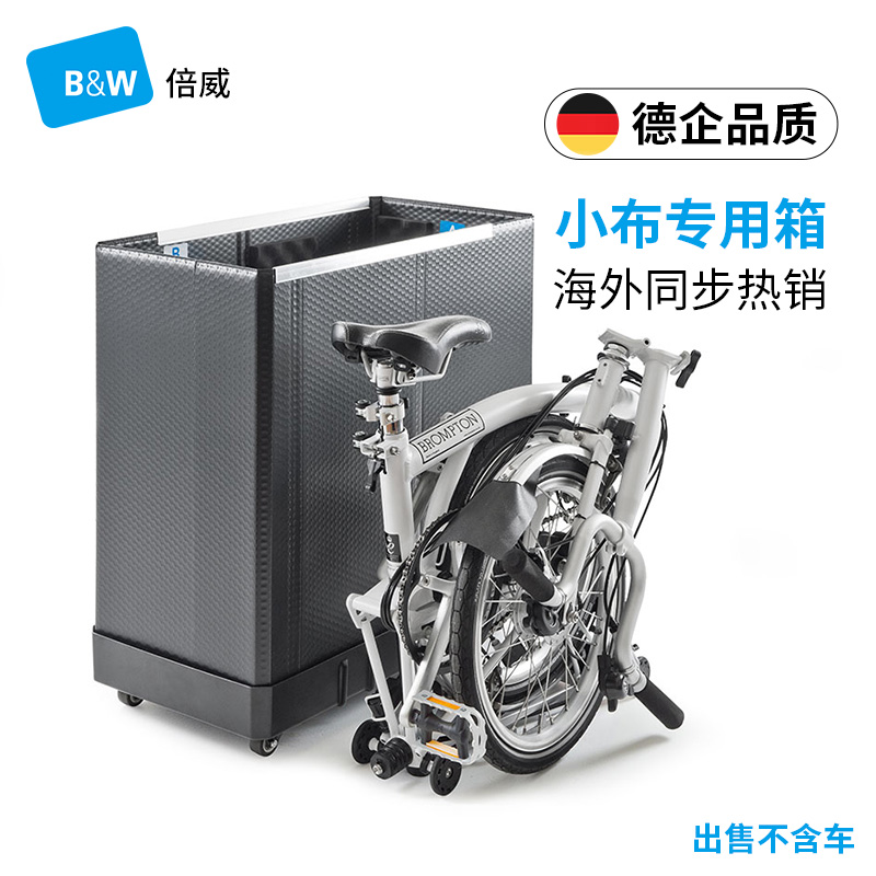 Germanys B-W Pew 96008 small cloth bicycle loading box folding to hold BROMTON universal wheel check-in box