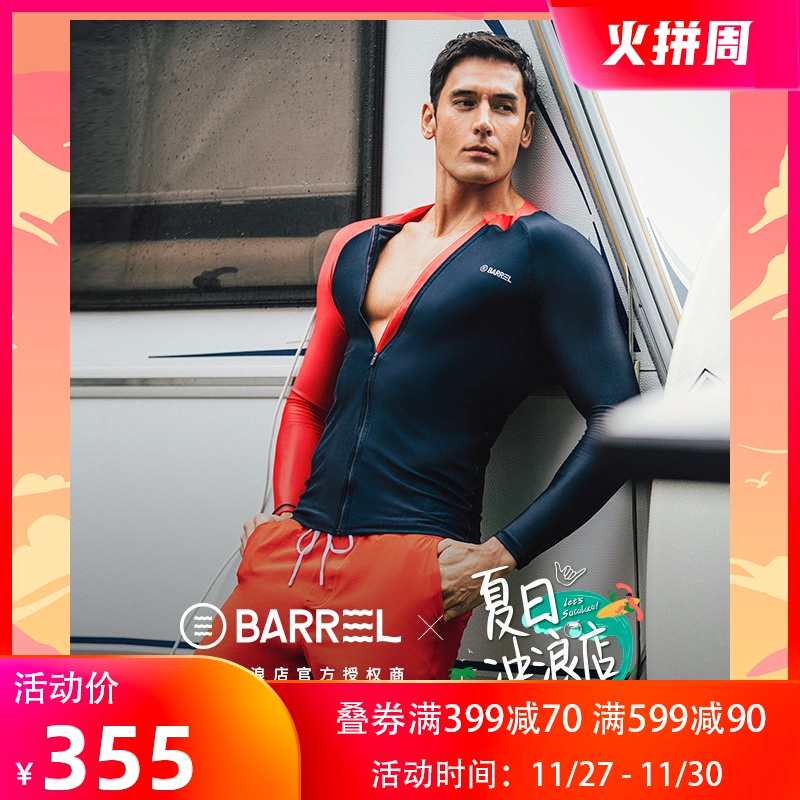 BARREL Han Dongjun star the same style men's Kua cardigan surfing suit men's swimsuit sunscreen beach swimsuit top