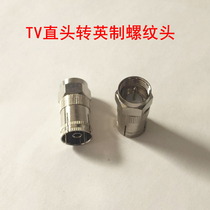 Copper cable TV female head to British system male RF female to British system f head adapter straight thread