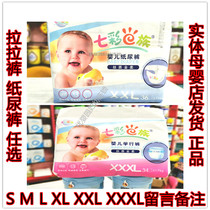Solid colorful e family diapers la la learning line urine not wet XXXL oversized affordable non-all-in-one diapers.