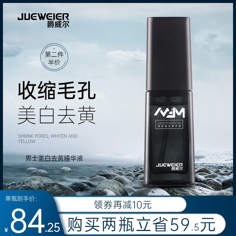 Jowell shrinks pore mens whitening serum to yellow bright water moisturizing smooth color bright skin white pure delicate