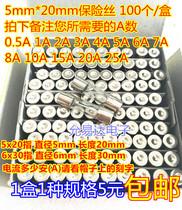 5x20 玻璃保险丝管250V 6x30mm 0.5A 1A 2A 3A 4A 5A 8A-30A 快断